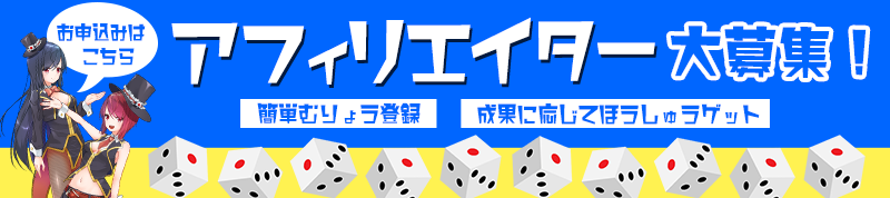 DiCEアフィリエイター限定大募集!!