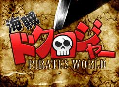 海賊ドクロジャー